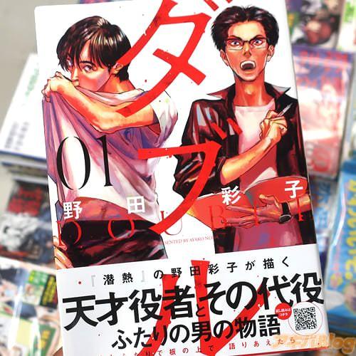 野田彩子の役者漫画「ダブル」1巻