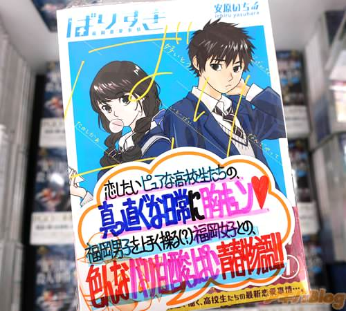 安原いちるの漫画「ばりすき」1巻