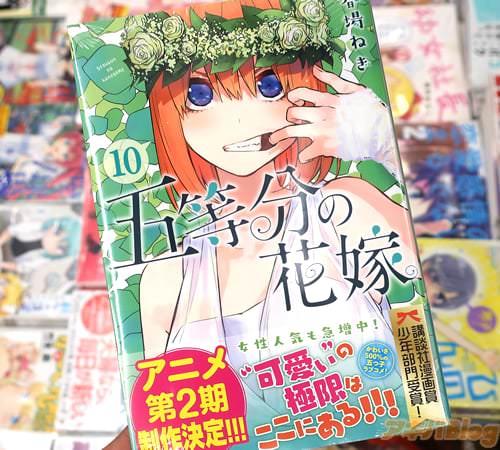 春場ねぎの5つ子ラブコメ漫画「五等分の花嫁」10巻