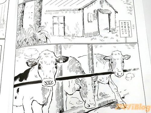 〈九州のとある牧場〉