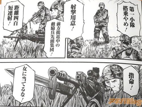 「射撃用意!前方接近中の敵騎兵先頭集団!」