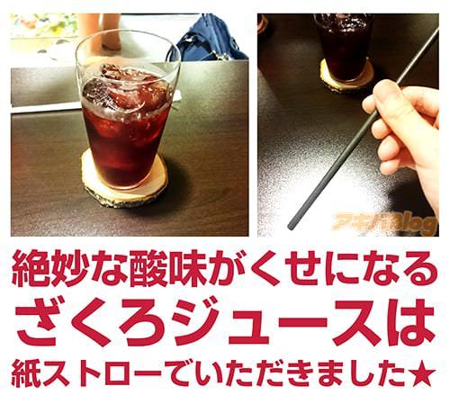絶妙な酸味がくせになるざくろジュースは、紙ストローでいただきました★