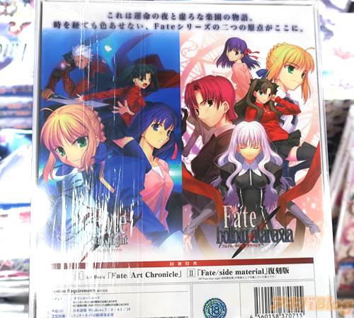 「Fate/stay night+hollow ataraxia 復刻版」のパッケージ裏面