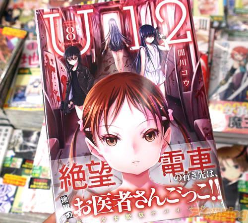 闇川コウのロリコンvs幼女サバイバル漫画「U12」8巻