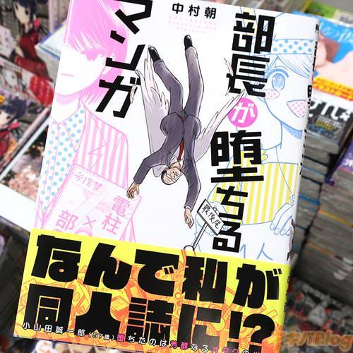 中村朝の漫画「部長が堕ちるマンガ」