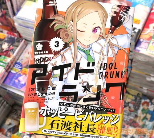 原作:宮場弥二郎&漫画:さきしまえのきの酒飲みアイドル漫画「アイドランク」3巻
