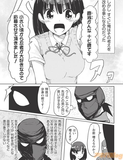 「いたって普通の女子高生(ただし増える)」が主人公です (コミックス1巻より)