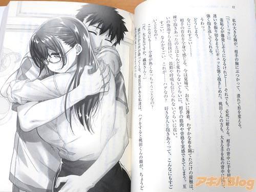 「これが…ハグなの?好きな人と抱きあうって、こんなにもすごいことなの?」