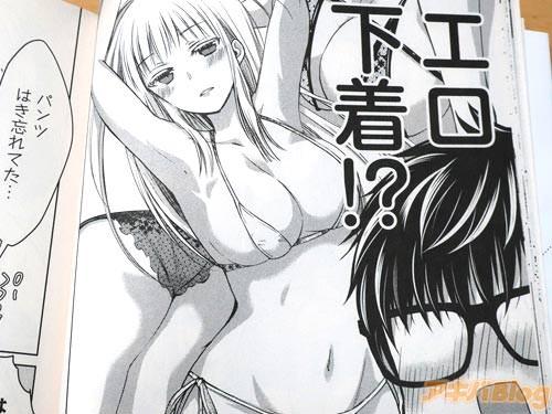 「(エロ下着!?)」