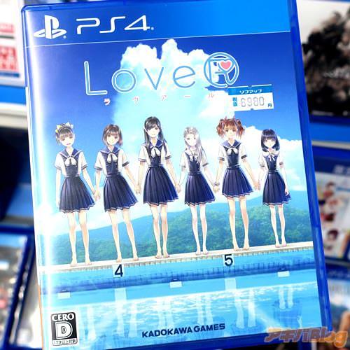 角川ゲームス「LoveR(ラヴアール)」