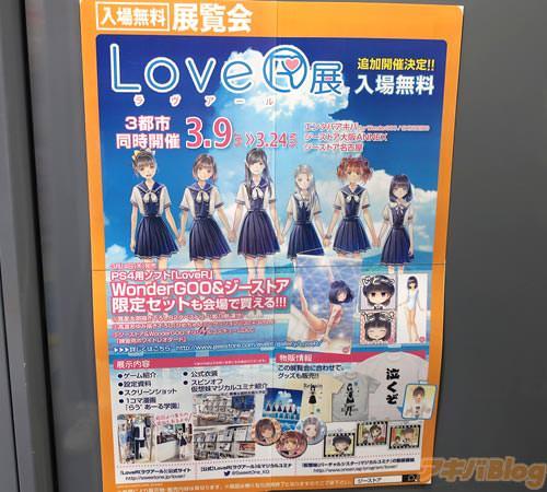 「LoveR展」