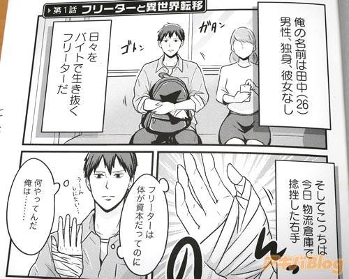 「(俺の名前は田中(26)。男性、独身、彼女なし。日々をバイトで生き抜くフリーターだ。こっちは今日物流倉庫で捻挫した右手)」