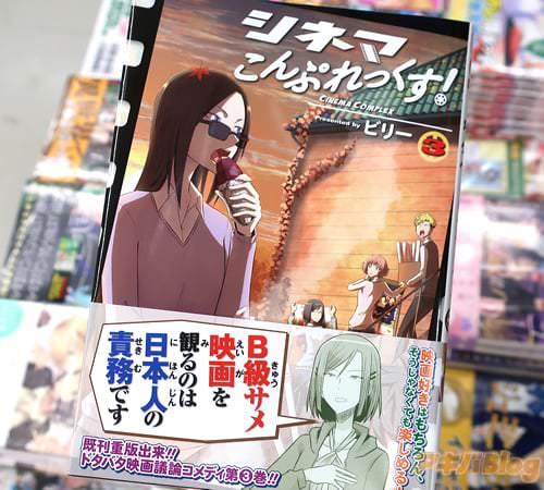 ビリー「シネマこんぷれっくす!」3巻