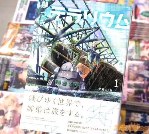 平沢ゆうなの漫画「鍵つきテラリウム」1巻