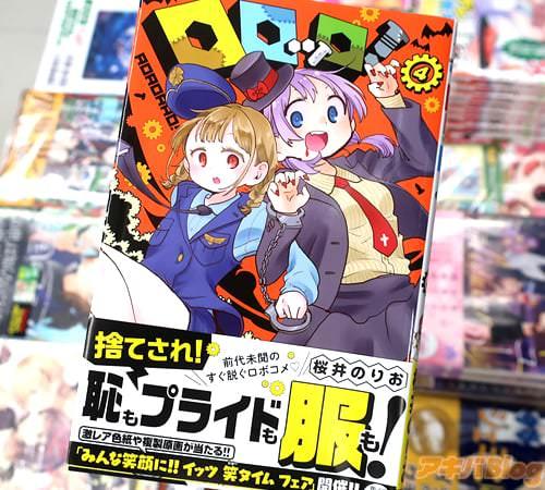 桜井のりおの漫画「ロロッロ!」4巻