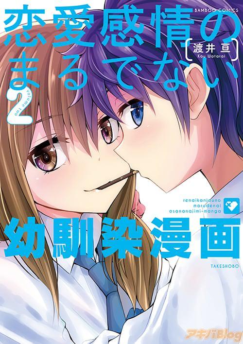 渡井亘の「恋愛感情のまるでない幼馴染漫画」2巻