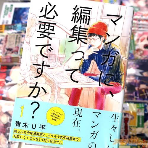 青木U平「マンガに、編集って必要ですか?」1巻