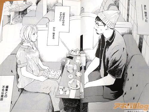 """中年漫画家と、キラキラ女子編集者が打ち合わせ中 「(また始まった─!""""話はそれるんですけど""""から始まる、編集との不毛な雑談)」"""