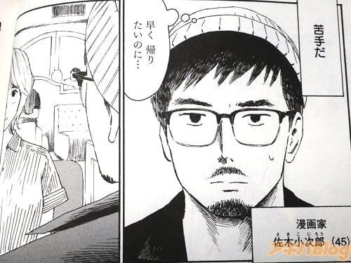キャリア8年目で崖っぷちの中堅漫画家・佐木小次郎45歳 「(苦手だ。早く帰りたいのに…)」