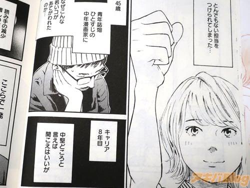 佐木の担当は、ファッション誌から異動してきた女子編集者の坂本涼24歳 「(この若い担当、どうにもうまくかみ合わない…とんでもない担当をつけられてしまった」