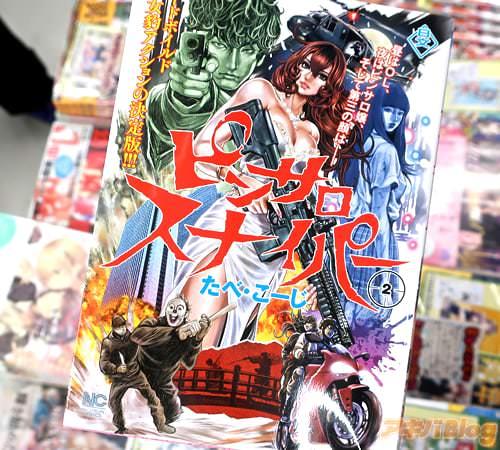 たべ・こーじのピンサロ嬢スナイパー漫画「ピンサロスナイパー」2巻