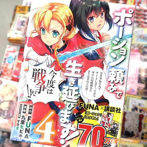 原作:FUNA&漫画:九重ヒビキの漫画「ポーション頼みで生き延びます!」4巻