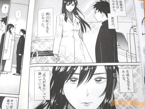 """「(保健室の先生は今年から、新任の、桃山虹子先生になった。みんな、""""美人が来た""""って騒いでいる)」"""