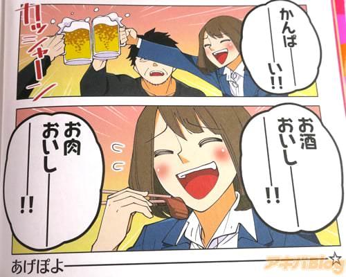 「かんぱーい!お酒おいしー!お肉おいしー!」