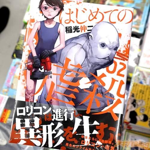稲光伸二の漫画「はじめての虐殺」2巻