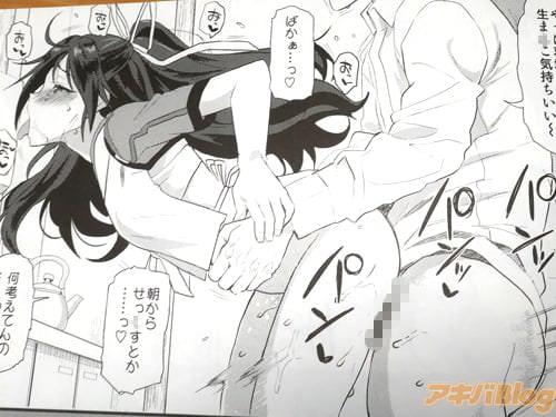 「あーやっぱ葛城の生ま◯こ気持ちいい〜」 「ばかぁ…っ♥ 朝からせっ◯すとか…っ♥ 何考えてんの…っ♥」