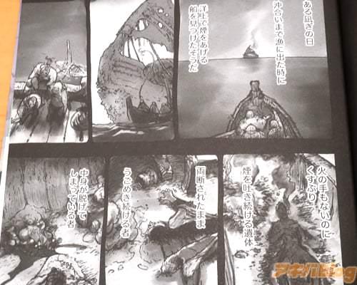 「ある凪ぎの日、沖合いまで漁に出た時に、洋上で煙を上げる船を見つけたそうだ」