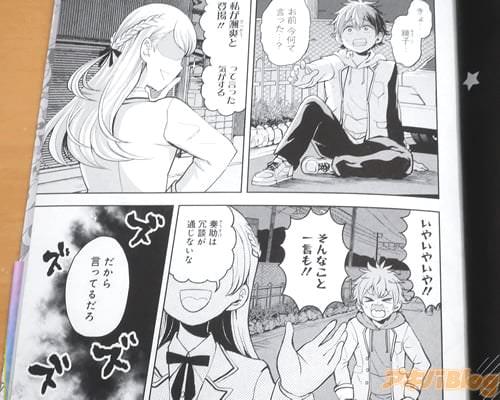 「鏡子…お前、今何て言った…?」 「私が颯爽と登場!って言った気がする」