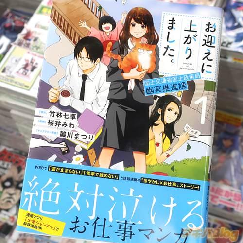 桜井みわがコミカライズ「お迎えに上がりました」1巻