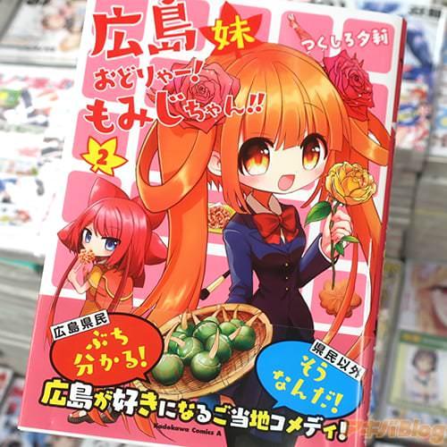 つくしろ夕莉の広島4コマ漫画「広島妹 おどりゃー!もみじちゃん!!」2巻