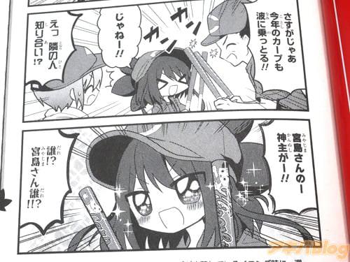 「宮島さんのー神主がー!!」