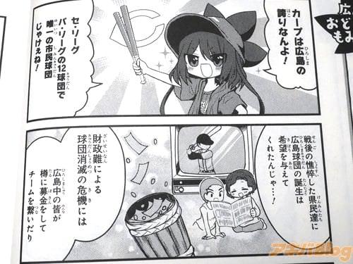 「カープは広島の誇りなんよ!」