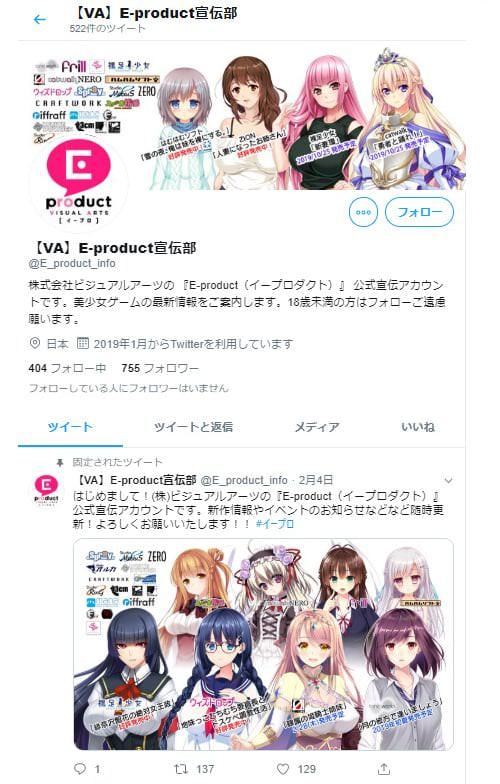 team E-productのTwitterアカウント