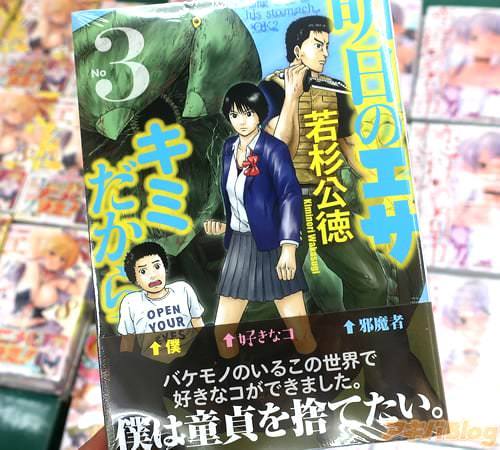 若杉公徳の漫画「明日のエサ キミだから」3巻