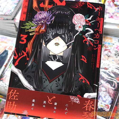 谷崎潤一郎の小説「春琴抄」を原案にした、笹倉綾人の漫画「ホーキーベカコン」3巻