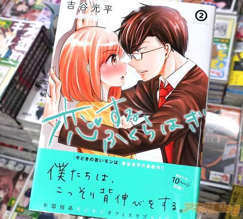 吉谷光平の漫画「恋するふくらはぎ」2巻