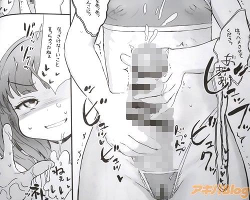 「はっハメさせてさせてくださっあ゛あ゛〜♥」