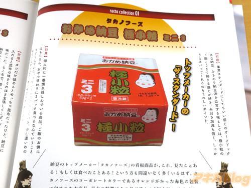 タカノフーズ おかめ納豆 極小粒 ミニ3