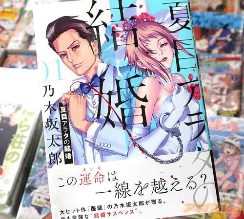 乃木坂太郎の漫画「夏目アラタの結婚」1巻