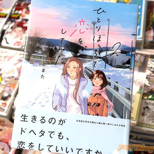 田川とまたの漫画「ひとりぼっちで恋をしてみた」2巻