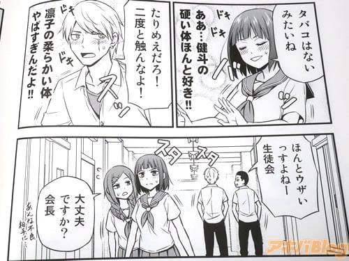 「タバコはないみたいね(ああ…健斗の硬い体ほんと好き!)」