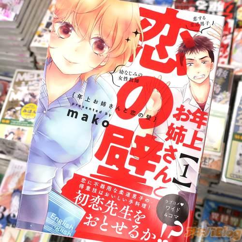 makoの4コマ漫画「年上お姉さんと恋の壁」1巻
