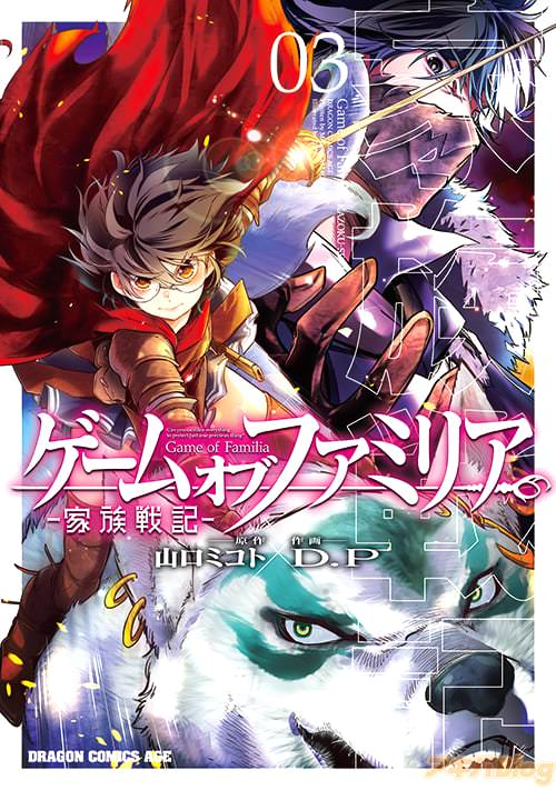 「ゲーム オブ ファミリア-家族戦記-」第3巻