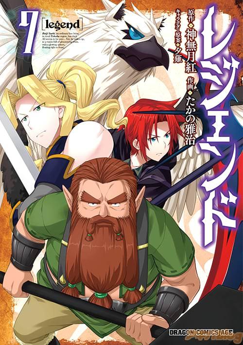 ドラゴンコミックスエイジ「レジェンド」第7巻