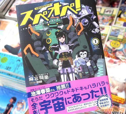 麻宮騎亜の漫画「太陽系SF冒険大全 スペオペ!」1巻
