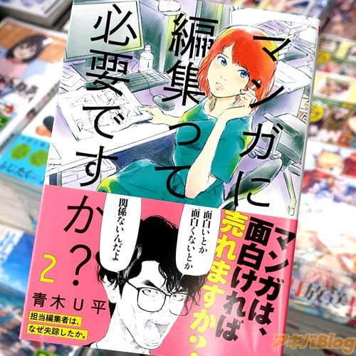 青木U平の漫画「マンガに、編集って必要ですか?」2巻